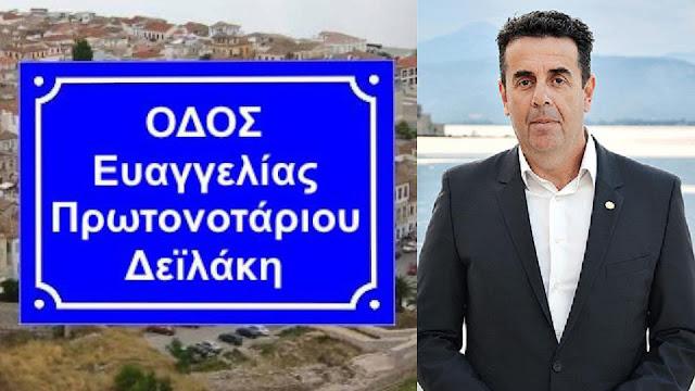 Δημήτρης Κωστούρος: Γιαυτό αναβλήθηκε το θέμα της ονοματοδοσίας οδού σε Ευαγγελίας Δειλάκη
