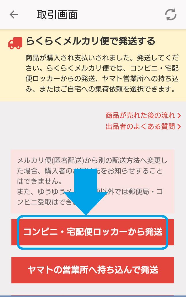 コンビニ 発送 メルカリ