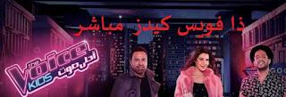 الحلقة النهائية ~ ذا فويس كيدز 7-3-2020 ~ الفائز في ذا فويس كيدز اليوم 7-3-2020 | رابط مشاهدة برنامج ذا فويس كيدز The Voice Kids أحلي صوت الموسم الثالث الحلقة الأخيرة اليوم 7/3/2020 على قناة mbc مصر اون لاين HD