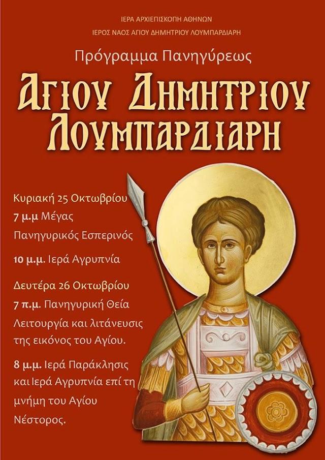Πρόγραμμα Πανηγύρεως Αγίου Δημητρίου Λουμπαρδιάρη (εικόνα)