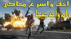 محاكي للعبة ببجي يدعم الكتابه العربيه