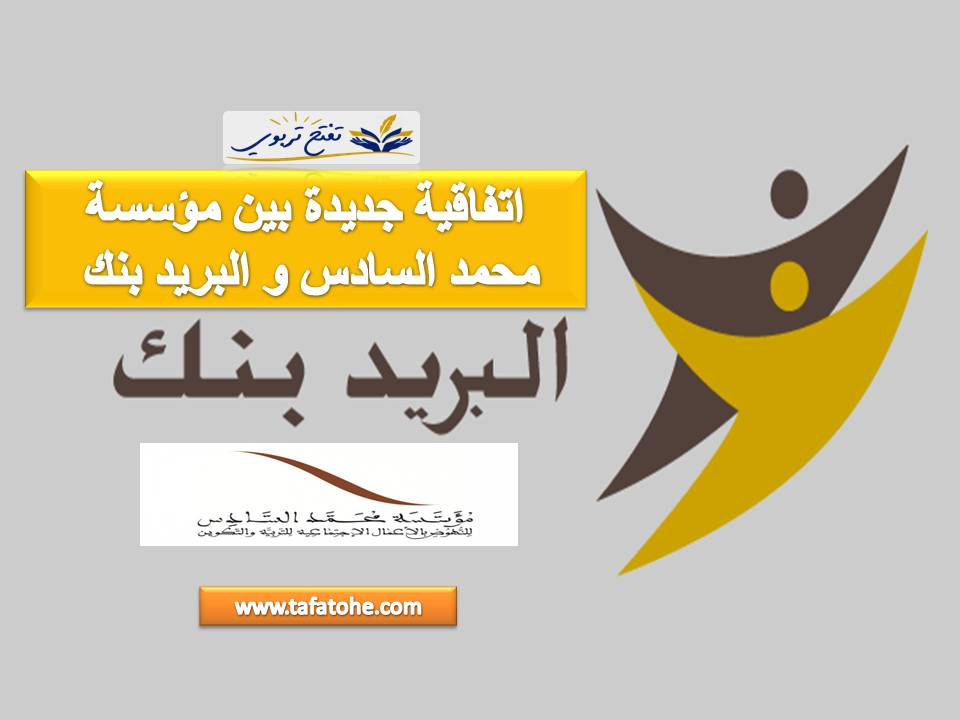 اتفاقية جديدة بين مؤسسة محمد السادس و البريد بنك