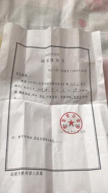 """安徽省界首市拆迁访民黄信被警方以""""涉嫌敲诈勒索罪""""刑拘"""