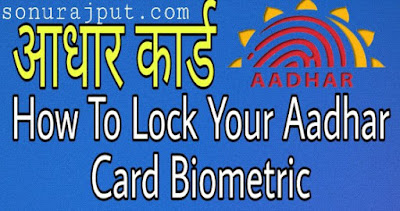 Aadhar Card Biometric Lock