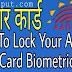 Aadhaar Card खो जाने पर उसकी Biometric Lock कैसे करे ,