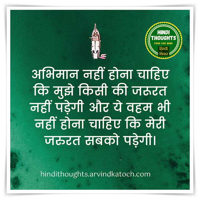 Hindi Thought, Meaning, Pride,people,