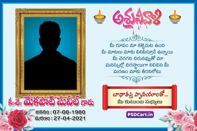 Telugu 2021 Death Banner PSD with Death Quotes