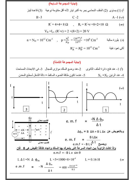 اليوم السابع: توقعات امتحان الفيزياء للثانوية العامة 2016  16