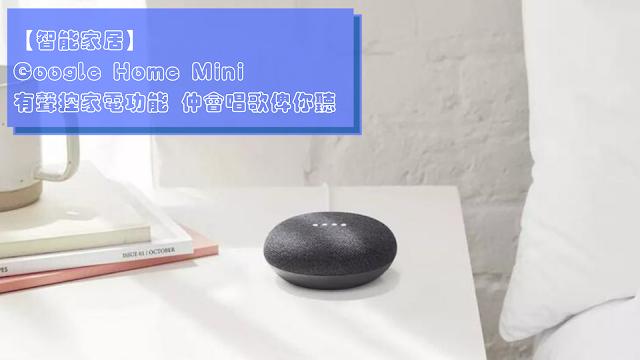 【智能家居】Google Home Mini 有聲控家電功能 仲會唱歌俾你聽