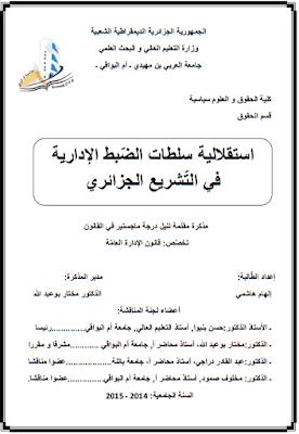 مذكرة ماجستير: إستقلالية سلطات الضبط الإدارية في التشريع الجزائري PDF