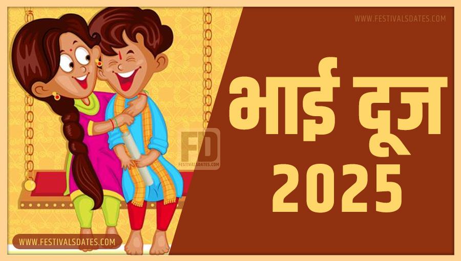 2025 भाई दूज तारीख व समय भारतीय समय अनुसार