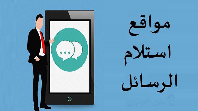 افضل 5 مواقع لاستلام رسائل sms مجانا لتفعيل الحسابات