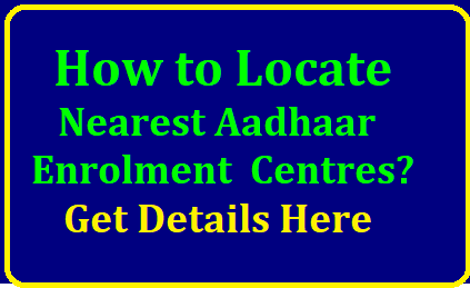 How to Locate Nearest Aadhaar Enrolment Centres? ఆధార్‌ కేంద్రం కోసం వెతుకుతున్నారా?!/2019/05/how-to-locate-nearest-aadhaar-enrolment-centres-uidai.gov.in.html