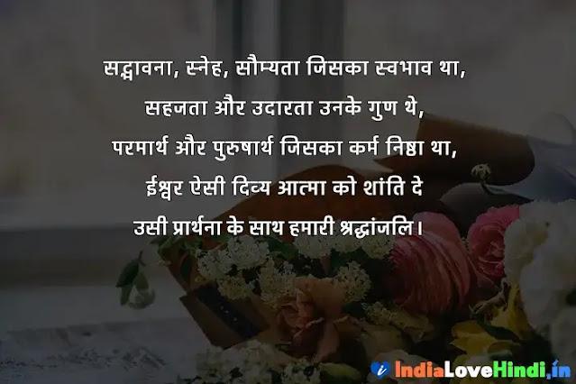 death shradhanjali shayari in hindi