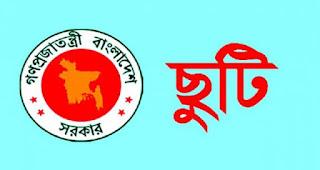 Govt Holidays of 2021 Bangladesh Download