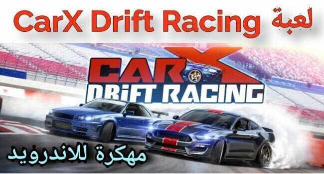 تنزيل لعبة carx drift racing مهكره اخر اصدار