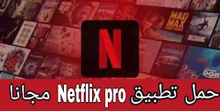 تحميل تطبيق Netflix pro النسخة المدفوعة مجانا بدون اشتراك