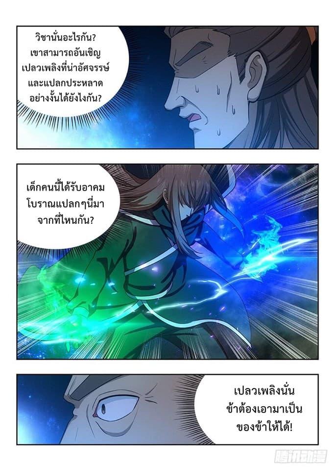Strongest Anti M.E.T.A. - หน้า 12