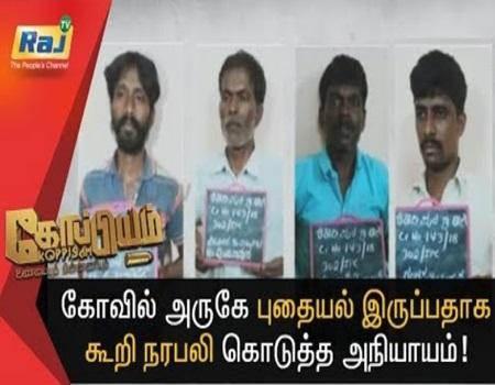 Koppiyam 22-03-2018 Raj Tv