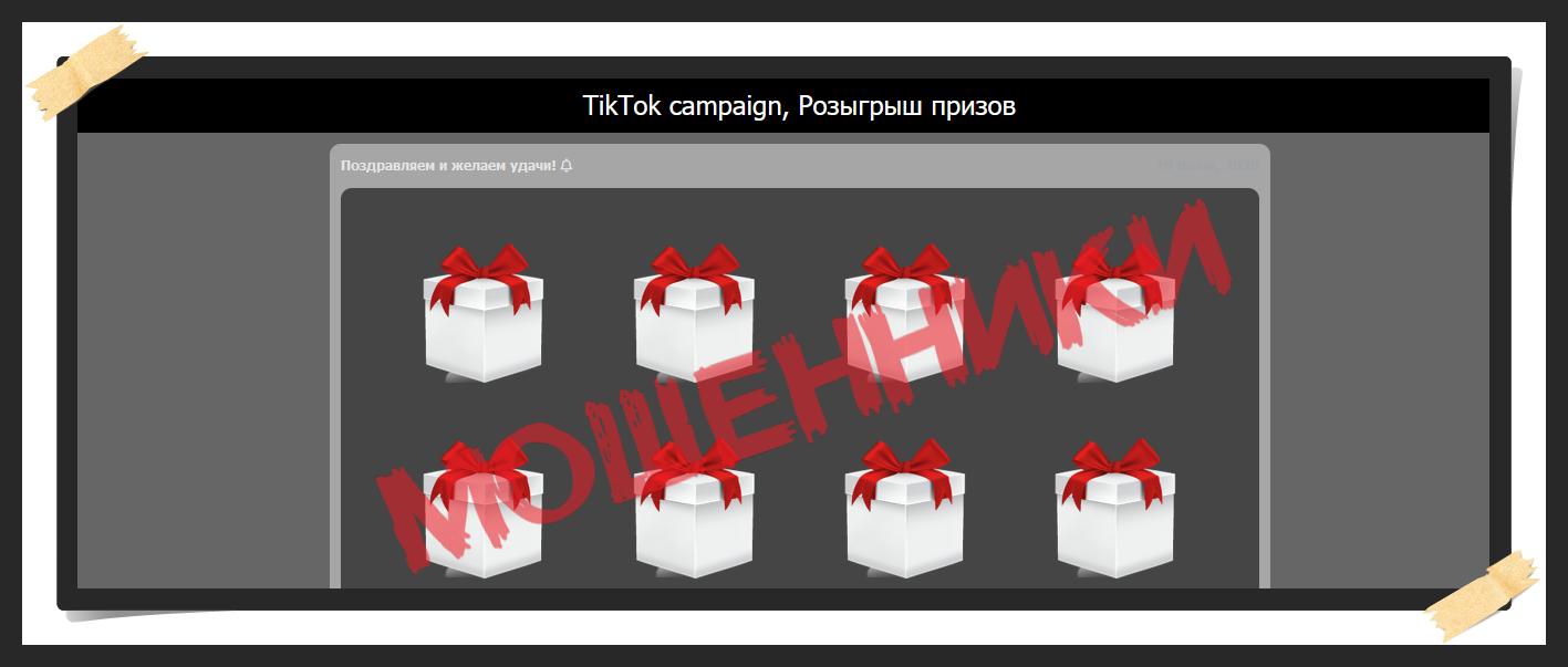 [Лохотрон] Участие в розыгрыше TikTok campaign – Отзывы, развод! Розыгрыш призов