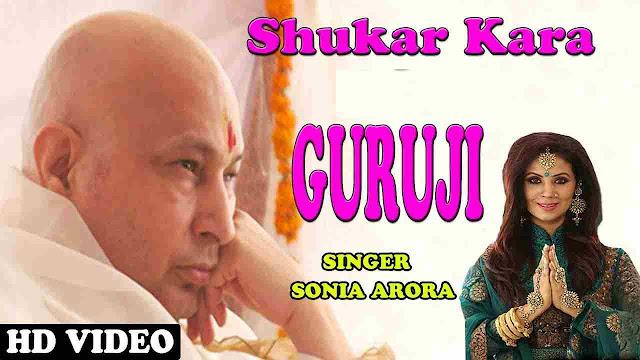shukar kara lyrics - Sonia Arora