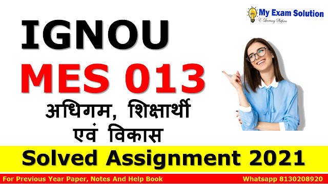 MES 013 अधिगम, शिक्षार्थी एवं विकास in Hindi Solved Assignment 2021-22