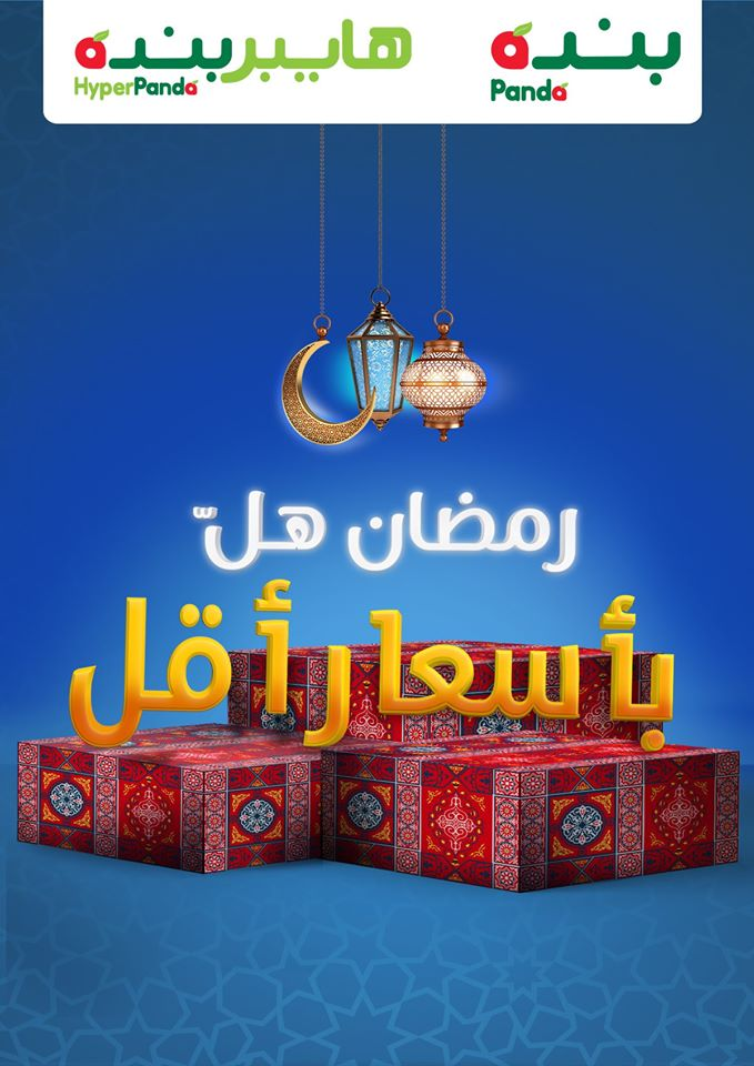 عروض بنده السعودية الاسبوعية من 25 مارس حتى 31 مارس 2020 رمضان هل بأسعار اقل