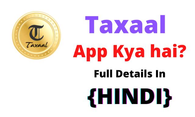 Taxaal App क्या है? पैसा कैसे कमाएं Taxaal App से Full Details