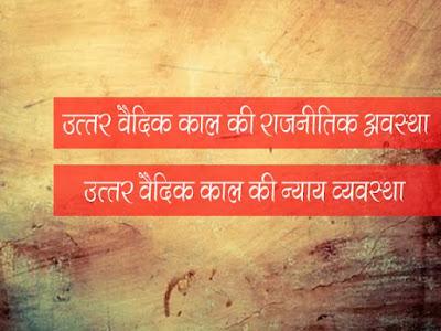 उत्तर वैदिक काल की  राजनीतिक अवस्था | Uttar vedik Kal Me Rajnitik Avastha
