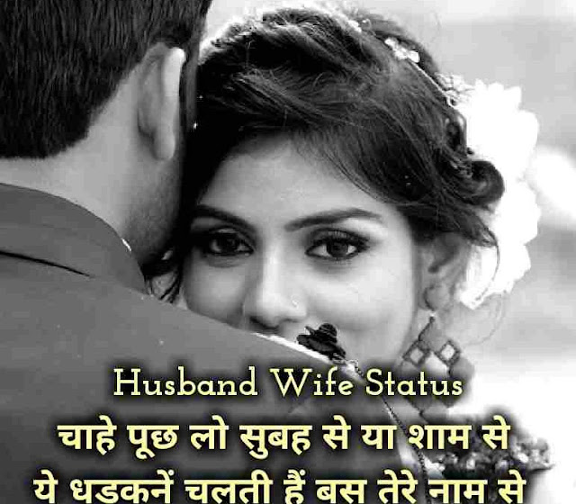 Husband wife love quotes in hindi in english