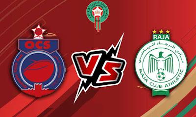 مشاهدة مباراة الرجاء ضد أولمبيك أسفي 26-04-2021 بث مباشر في الدوري المغربي