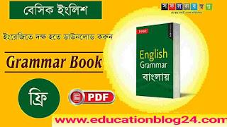 বেসিক ইংলিশ গ্রামার বই pdf|সেরা ইংরেজি গ্রামার বই pdf,Basic English Grammar book pdf,ইংরেজি গ্রামার বই pdf,English Grammar pdf