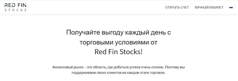 Мошеннический сайт redfinstocks.com – Отзывы, развод. Компания Red Fin Stocks мошенники