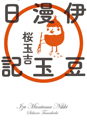 伊豆漫玉日記 raw zip dl