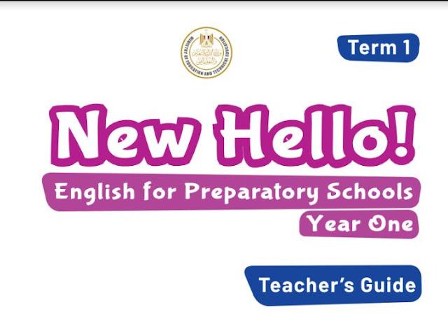تحميل كتاب دليل المعلم فى اللغة الانجليزية للصف الاول الاعدادى الترم الاول 2021 pdf