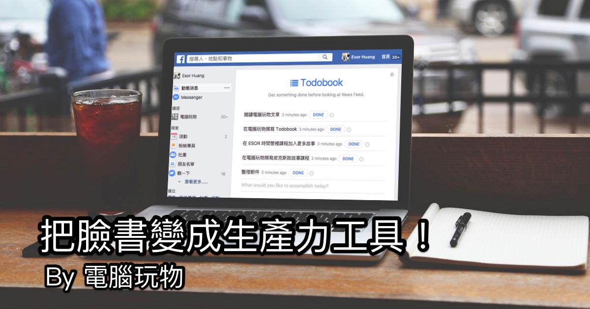 把 Facebook 變待辦清單! Todobook 用看臉書激勵生產力