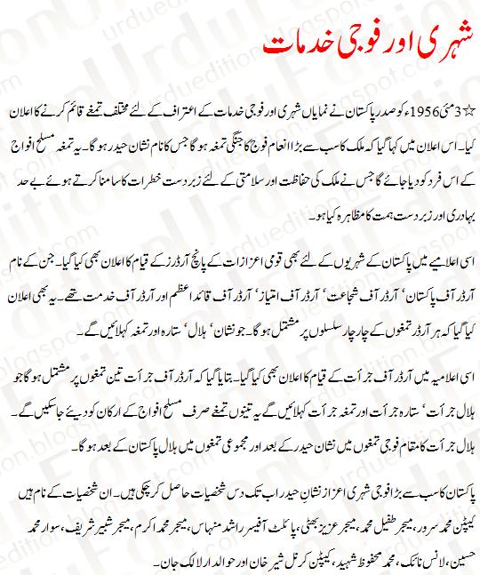 nishan e haider essay in urdu nishan e haider mazmoon speech urdu  nishan e haider essay in urdu nishan e haider mazmoon speech