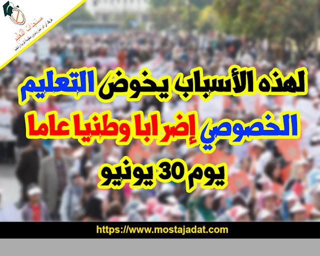 لهذه الأسباب يخوض التعليم الخصوصي إضرابا وطنيا عاما يوم 30 يونيو