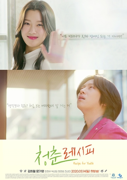 Starring Heechul and Moon Ga Young, Web Drama 'Youth Recipe' to Air in March