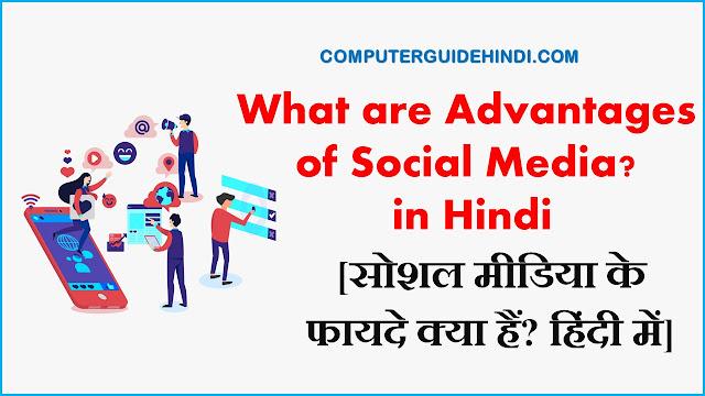सोशल मीडिया के Advantages क्या है ? हिंदी में