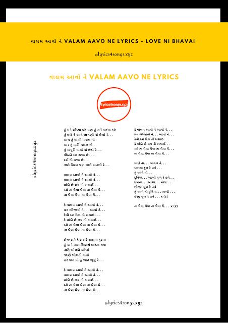 વાલમ આવો ને VALAM AAVO NE LYRICS - Love Ni Bhavai | Lyrics4songs