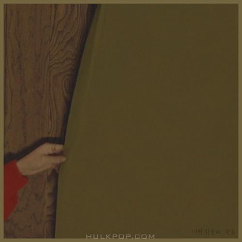 Han-All – 어떤 감정 #1 – EP