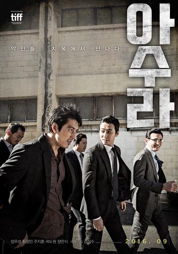 Asura: The City Of Madness (2016) เมืองคนชั่ว (แล้วเราจะกลัวใคร)