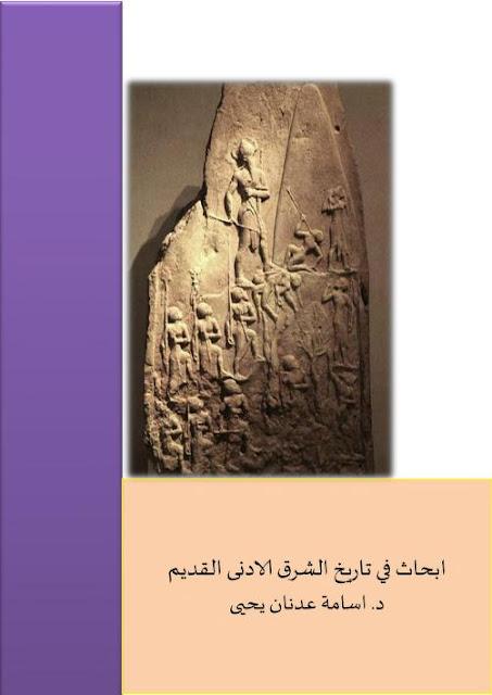 كتاب تاريخ الشرق الادنى القديم وحضارته pdf