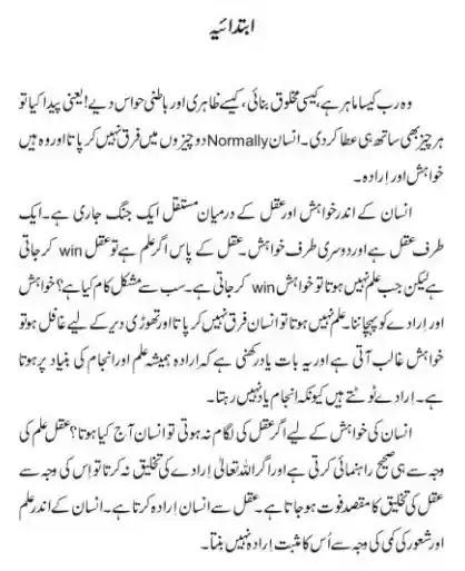 Islamic Urdu Book PDF