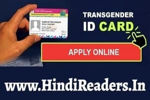 [रजिस्ट्रेशन] ट्रांसजेंडर आईडी कार्ड व प्रमाण पत्र ऑनलाइन आवेदन