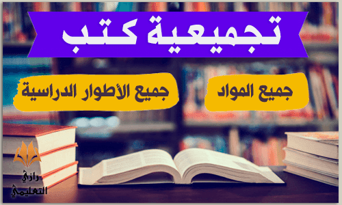 تجميعية كتب لجميع الأطوار الدراسية