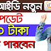 Earn Money Online Daily 200TK RingID | RingID New Update || Unlimited Income From bKash In Bangla