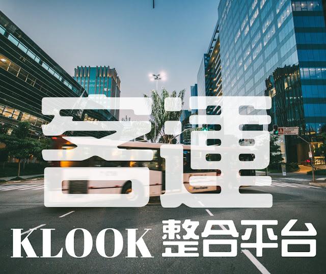 客運訂票 線上平台|KLOOK 客運訂票&劃位一站搞定