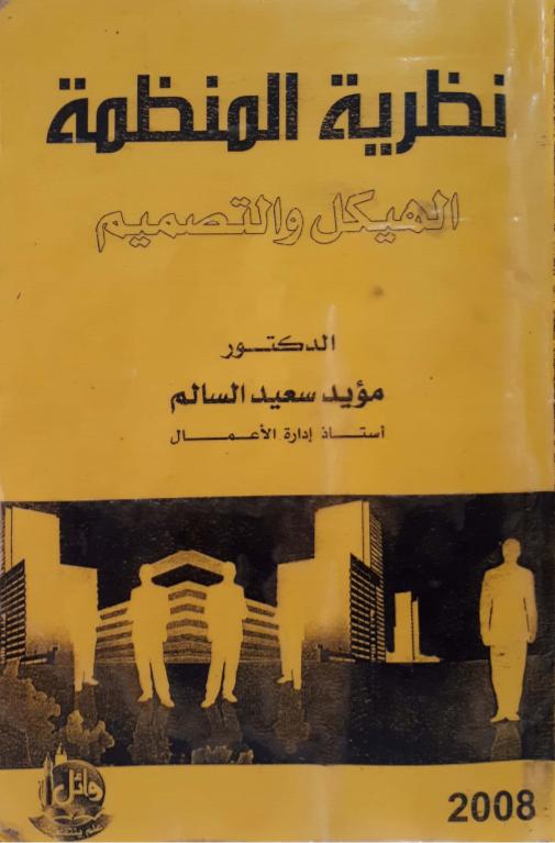 كتاب نظرية المنظمة والتنظيم pdf